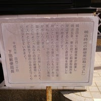 Photo taken at 下田郵便局 by Jun T. on 9/18/2014