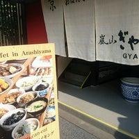 Photo taken at ぎゃあてい by Kaz 野. on 1/4/2017