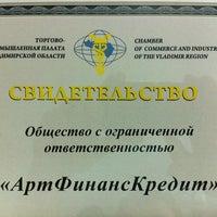 Das Foto wurde bei АртФинансКредит AFK von Andrey C. am 7/11/2013 aufgenommen
