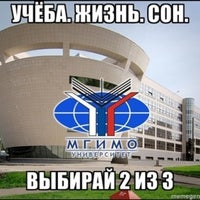 Photo taken at MGIMO by Maria on 4/16/2013