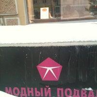 Photo taken at Модный Подвал by Anastasiya F. on 12/8/2012