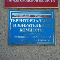 Photo taken at Администрация Перевозского Района by Ярослав Л. on 7/20/2013