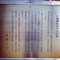 Photo taken at 八坂神社のクスの木 by めめ か. on 5/21/2013