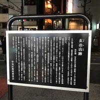 Photo taken at 玄冶店跡 by Naosuke N. on 2/28/2018