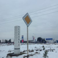 Photo taken at Песковка by Pavel K. on 11/2/2014