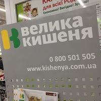 Photo taken at Велика Кишеня by Владимир on 4/12/2013