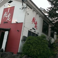Photo taken at お食事処 奥蔵 by Tomo e. on 8/13/2013