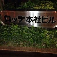Photo taken at 株式会社 ロッテ 本社 by Kenji T. on 9/20/2014
