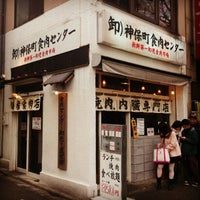 Foto diambil di Jimbocho Shokuniku Center oleh marsrepublic pada 1/23/2013