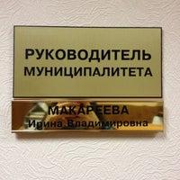 Photo taken at Управа района Ивановское by Katerina M. on 12/17/2012