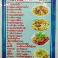 Photo taken at นายล้านอาหารตามสั่ง by Chaisit S. on 9/16/2018