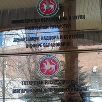 Photo taken at Министерство Науки и образования РТ by Helen D. on 2/25/2013