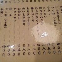 Photo taken at 旬菜・炭焼 玉河 by Kouki K. on 12/30/2012