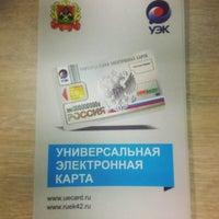 Photo taken at МФЦ Кемерово by Olga K. on 6/6/2013