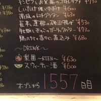 Photo taken at 居酒屋Cafe AZITO by あっきぃ on 10/10/2012