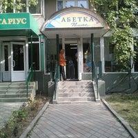 Photo taken at Абетка плюс by Марина П. on 9/19/2012