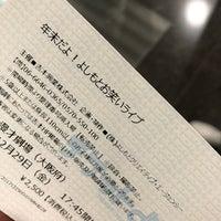 Photo taken at よしもと漫才劇場 by 長宗我部 元. on 12/29/2017