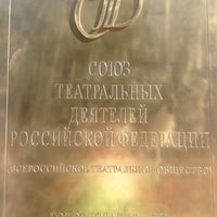 Photo taken at Союз театральных деятелей РФ (ВТО) by Павел Ш. on 5/31/2016