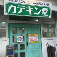 Photo taken at カテキン堂 by べんちゃん on 2/13/2016
