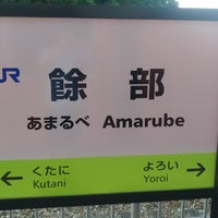 Photo taken at Amarube Station by チョコ ボ. on 8/18/2018
