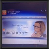 Photo taken at Психологическая Консультация by Екатерина К. on 5/20/2013