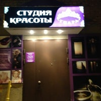 Photo taken at Тиара by Natalie on 12/23/2012