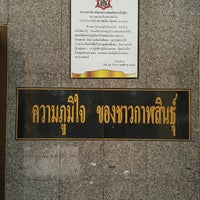 Photo taken at Kalasin City Hall by Nutty P. on 9/19/2016