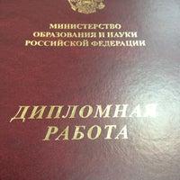 Photo taken at Балтийская академия туризма и предпринимательства (БАТиП) by Владимир on 12/22/2012