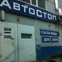 Photo taken at Автостоп by Андрей on 3/17/2013