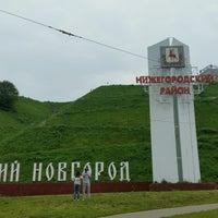 Photo taken at Nizhny Novgorod by Эдгар e. on 8/19/2016