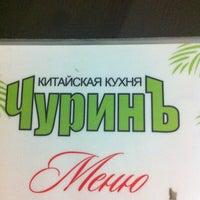 Photo taken at ЧуринЪ by Kristina on 12/25/2012