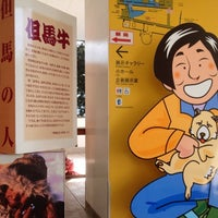 Photo taken at 植村直己冒険館 by Daichi K. on 1/31/2014
