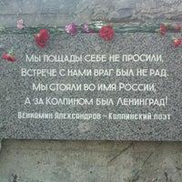 Photo taken at Аллея Славы by Sergey B. on 5/8/2013