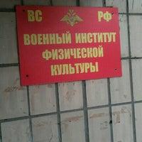Photo taken at Военный Институт Физической Культуры by Сергей on 9/30/2012