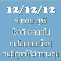 Photo taken at Mc Donald Ladprao 16(Mc Cafe) by KUL V. on 12/12/2012