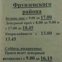 Photo taken at Ветеринарная станция Фрунзенского района by Eugene S. on 3/11/2014