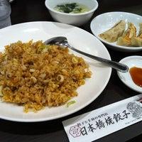 Photo taken at 日本橋焼餃子 ニュー新橋ビル店 by とめ on 7/1/2014