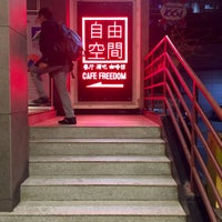 Photo taken at Freedom Cafe 自由空間 by Marcus S. on 2/17/2016