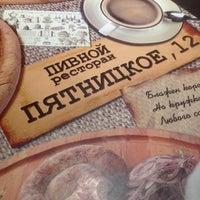 Снимок сделан в Пивной ресторан «Пятницкое, 12» пользователем Александр 4/30/2014