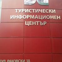 Photo taken at Туристически информационен център/ Tourist Information Center by 👑Atanas D. on 7/22/2014