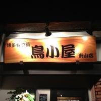 Photo taken at 鳥小屋 東山店 by mizero on 5/4/2013