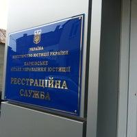 Photo taken at Реєстраційна служба управління юстиції by Maksym Z. on 2/21/2013