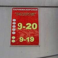 "Photo taken at Парикмахерская ""Дебют"" by Алексей on 7/27/2013"