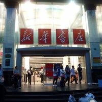 Photo taken at Shanghai Book Mall by Hiroyoshi M. on 11/2/2013