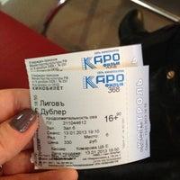 Photo taken at Каро Фильм by Настена on 1/13/2013