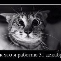 Photo taken at sprinthost.ru by Polina Z. on 12/31/2013