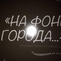 Photo taken at Музей-квартира Л.Н. Гумилева by Sasha on 9/8/2014