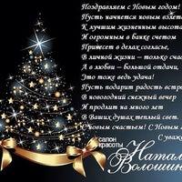 Снимок сделан в Салон красоты Наталии Волошиной пользователем Наталия В. 12/29/2016