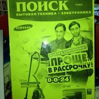 Photo taken at поиск by Sss on 5/7/2013
