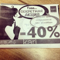 "Photo taken at ООО ""Бриз"" by Илья on 5/22/2013"